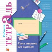 Кузнецова М.И. Учусь писать без ошибок. 3 класс. Рабочая тетрадь