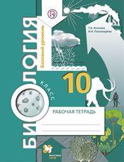 Козлова Т.А., Пономарева И.Н. Биология. 10 класс. Базовый уровень. Рабочая тетрадь
