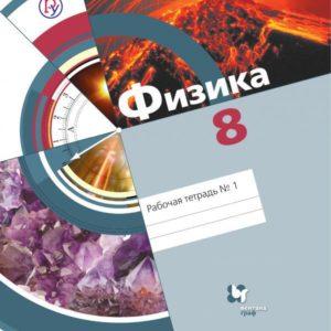 Хижнякова Л.С., Синявина А.А., Холина С.А. Физика. 8 класс. Рабочая тетрадь. № 1