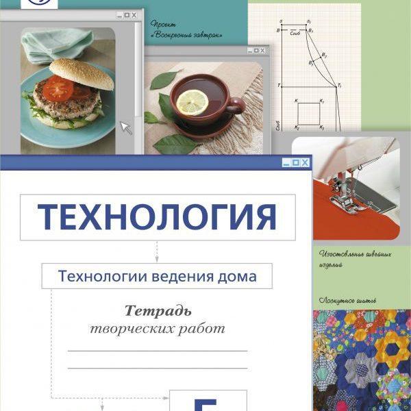 Сасова И.А. Технология. Технологии ведения дома. 5 класс. Рабочая тетрадь