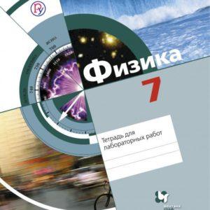 Хижнякова Л.С., Синявина А.А. Физика. 7 класс. Тетрадь для лабораторных работ