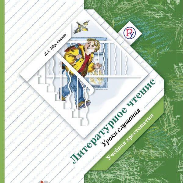 Ефросинина Л.А. Литературное чтение. Уроки слушания. 1 класс. Хрестоматия