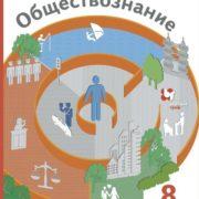 Соболева О.Б., Чайка В.Н., Бордовский Г.А. Обществознание. 8 класс. Учебник