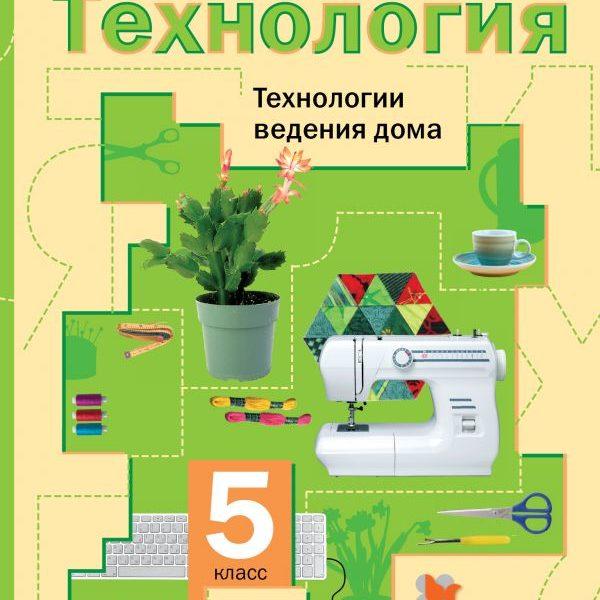 Симоненко В.Д., Синица Н.В. Технология. Технологии ведения дома. 5 класс. Учебник