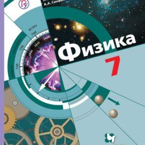 Хижнякова Л.С., Синявина А.А. Физика. 7 класс. Учебник