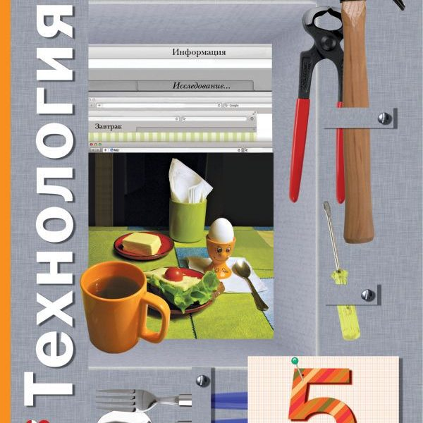Синица Н.В., Самородский П.С. Технология. 5 класс. Учебник