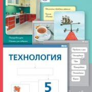 Сасова И.А. Технология. 5 класс. Учебник