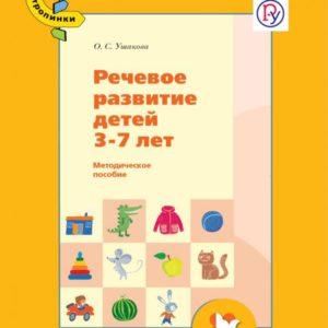 Ушакова О.С. Речевое развитие детей 3-7 лет. Методическое пособие