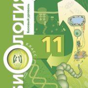 Пономарева И.Н. Биология. Базовый уровень. 11 класс. Учебник