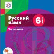Шмелев А.Д., Флоренская Э.А. Русский язык. 6 класс. Учебник. Часть 1