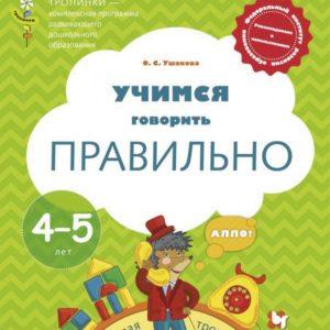 Ушакова О.С. Учимся говорить правильно. 4-5 лет. Пособие для детей