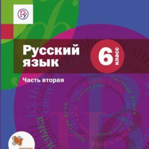 Шмелев А.Д., Флоренская Э.А. Русский язык. 6 класс. Учебник. Часть 2 (с приложением)
