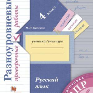 Кузнецова М.И. Русский язык. 4 класс. Разноуровневые проверочные работы