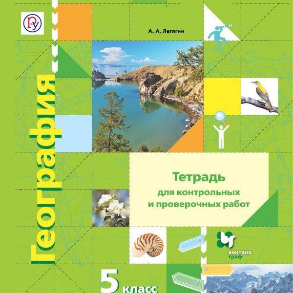 Летягин А.А. География. Тетрадь для контрольных и проверочных работ. 5 класс