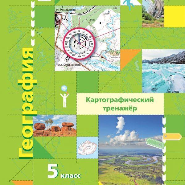 Крылова О.В. География. Картографический тренажёр. 5 класс. Рабочая тетрадь