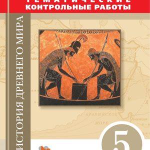 Саплина Е.В. История Древнего мира. 5 класс. Тематические контрольные работы