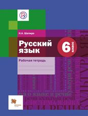 Шапиро Н.А. Русский язык. 6 класс. Рабочая тетрадь