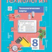 Симоненко В.Д. Технологические карты к урокам технологии. 8 класс. Методическое пособие