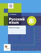 Шапиро Н.А. Русский язык. 8 класс. Рабочая тетрадь