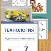 Сасова И.А. Технология. Индустриальные технологии. 7 класс. Учебник