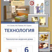 Сасова И.А. Технология. Технологии ведения дома. 6 класс. Учебник
