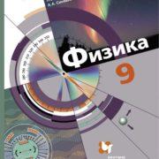 Хижнякова Л.С., Синявина А.А. Физика. 9 класс. Учебник