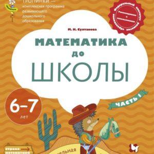 Султанова М.Н. Математика до школы. 6-7 лет. Рабочая тетрадь Часть 1
