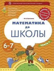 Султанова М.Н. Математика до школы. 6-7 лет. Рабочая тетрадь Часть 2