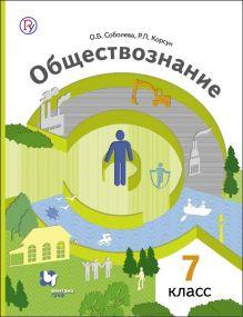 Соболева О.Б., Корсун Р.П., Бордовский Г.А. Обществознание. 7 класс. Учебник