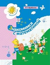 Щербакова Е.И. Знакомимся с математикой. Пособие для дошкольника