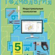 Симоненко В.Д., Тищенко А.Т. Технология. Индустриальные технологии. 5 класс. Учебник