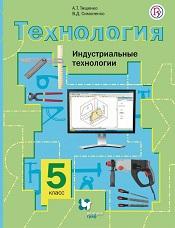 Симоненко Индустриальные технологии 5 класс учебник купить