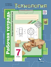 Симоненко В.Д. Технология. Индустриальные технологии. 7 класс. Рабочая тетрадь