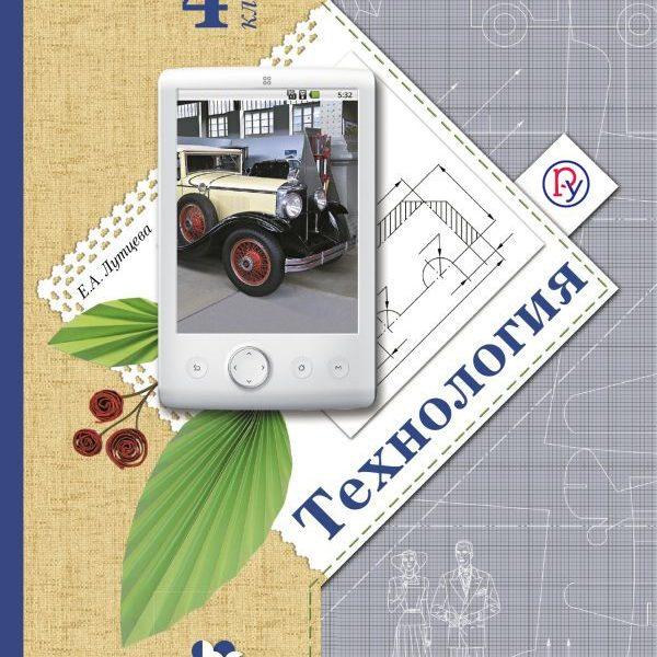 Лутцева Е.А. Технология. 4 класс. Учебник