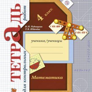 Рудницкая В.Н., Юдачева Т.В. Математика в начальной школе. 4 класс. Тетрадь для контрольных работ