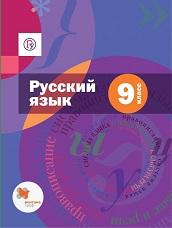 Шмелев А.Д. Русский язык. 9 класс. Учебник с приложением