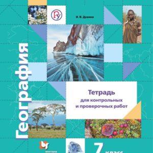 Душина И.В. География. 7 класс. Тетрадь для контрольных и проверочных работ