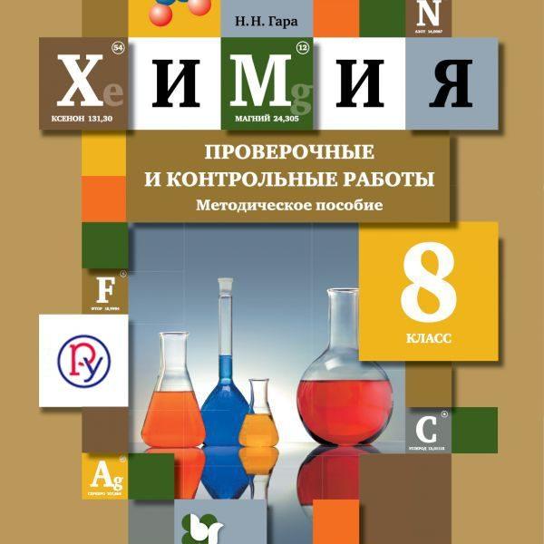 Гара Н.Н. Химия. 8 класс. Проверочные и контрольные работы. Учебно-методическое пособие