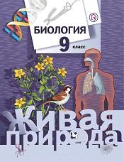 Сухова Т.С. Биология. 9 класс. Учебник