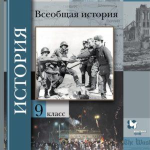 Хейфец В.Л. Всеобщая история. 9 класс. Учебник