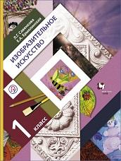Савенкова Л.Г. Изобразительное искусство. 1 класс. Учебник