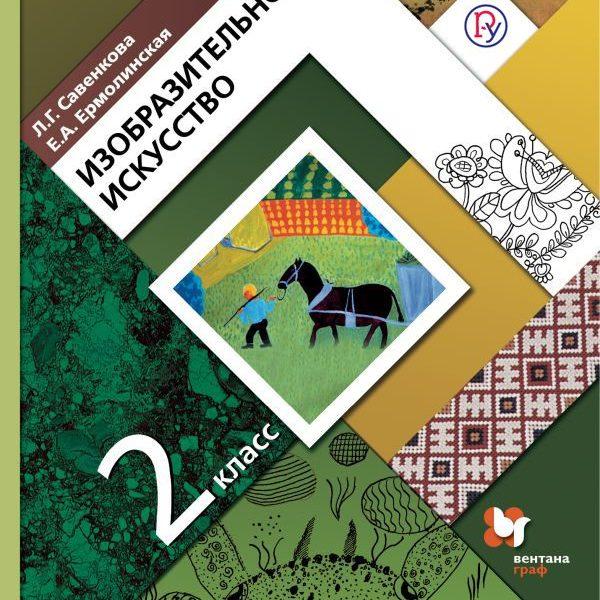 Савенкова Л.Г. Изобразительное искусство. 2 класс. Учебник