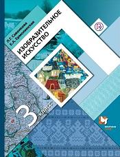 Савенкова Л.Г. Изобразительное искусство. 3 класс. Учебник