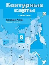 Таможняя Е.А. География России. 8 класс. Природа. Население. Контурные карты с заданиями