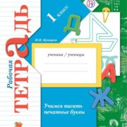 Кузнецова М.И. Учимся писать печатные буквы. 1 класс. Рабочая тетрадь