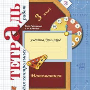 Рудницкая В.Н., Юдачева Т.В. Математика. 3 класс. Тетрадь для контрольных работ