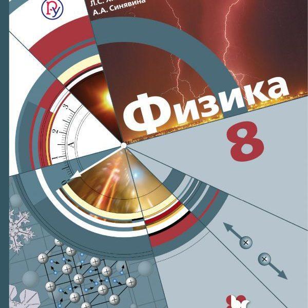 Хижнякова Л.С., Синявина А.А. Физика. 8 класс. Учебник