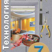 Синица Н.В., Самородский П.С. Технология. 7 класс. Учебник