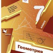 Мерзляк А.Г. Геометрия. 7 класс. Дидактические материалы