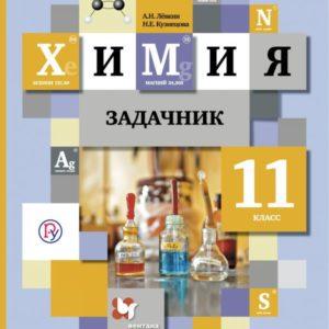 Кузнецова Н.Е., Левкин А.Н. Химия. Задачник. 11 класс